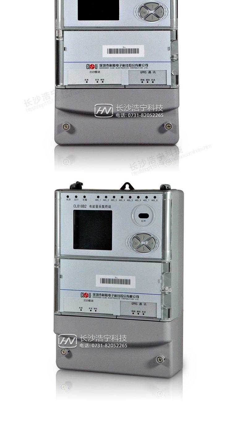 深圳科陆CL818B2电能量采集终端