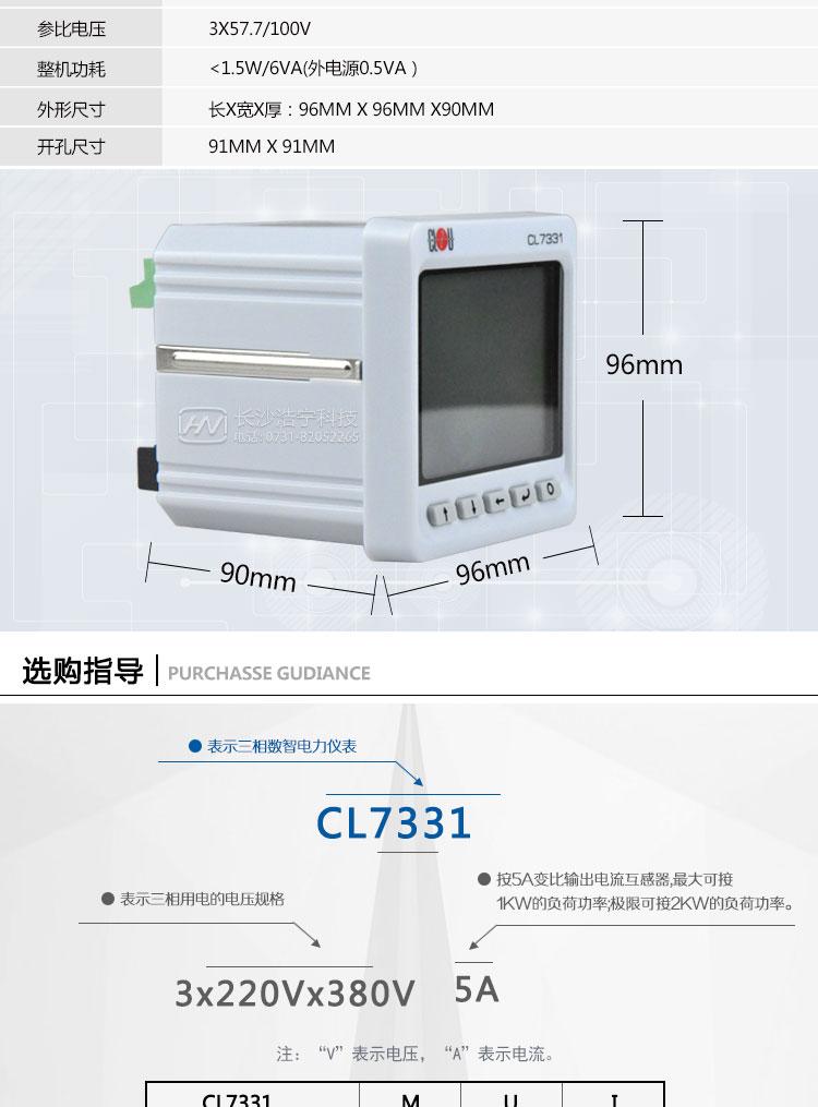 深圳科陆CL7331(段码式液晶)系列三相数智电力仪表