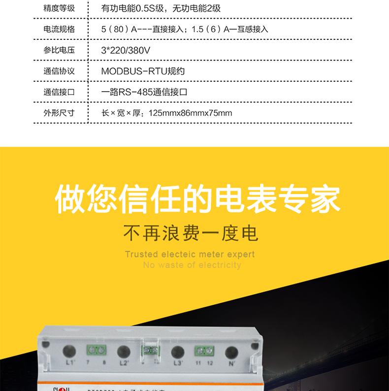 深圳科陆DTSD720-L电流5(80)A三相导轨式电能表