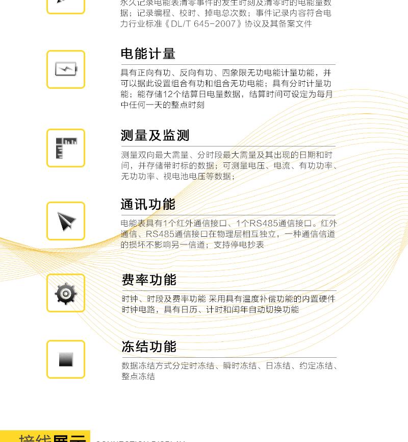 深圳科陆DTSF719三相四线电子式多费率电能表