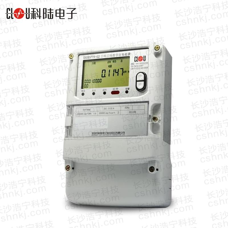 深圳科陆DSSD719-G2三相三线数字化电能表