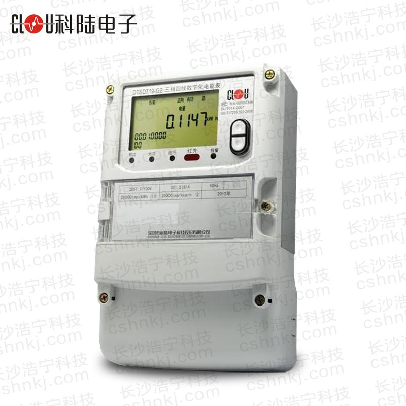 深圳科陆DTSD719-G2三相四线数字化电表
