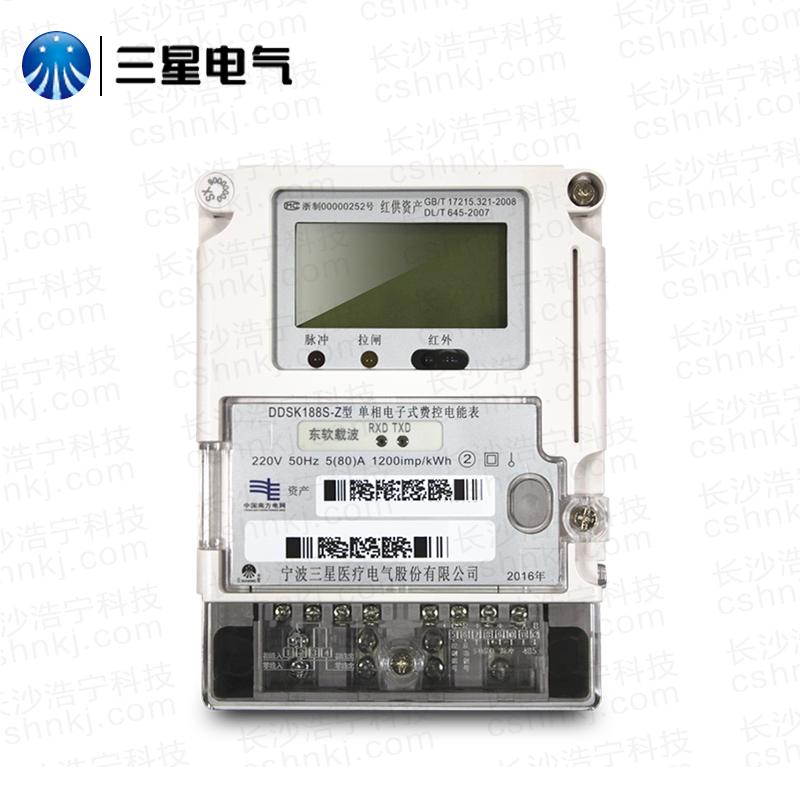 宁波三星DDSK188S-Z单相电子式费控电能表