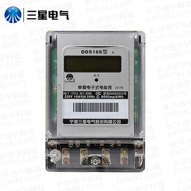 宁波三星DDS188-A1单相电子式电能表