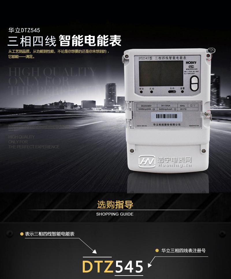 杭州华立DTZ545 0.5S级三相四线多功能智能电能表