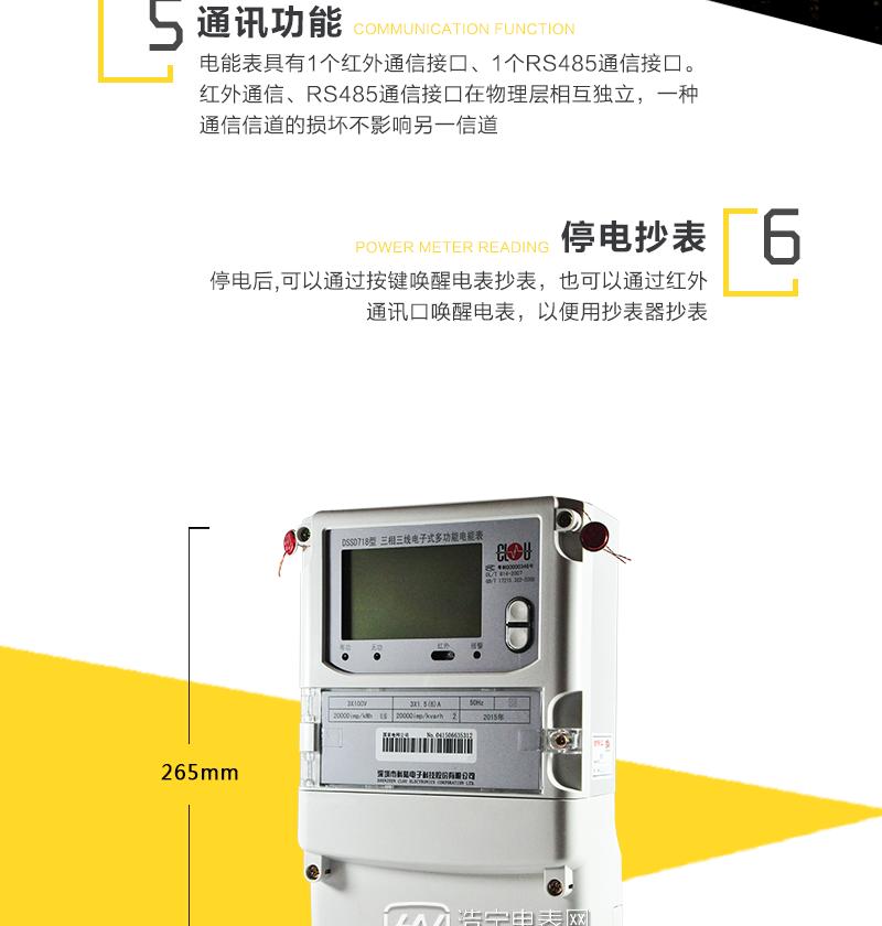 深圳科陆DSSD718 0.5S级三相三线电子式多功能电能表
