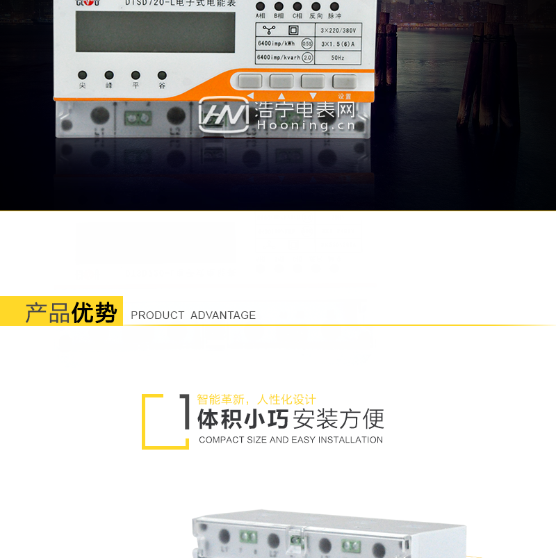 深圳科陆DTSD720-L导轨式电能表