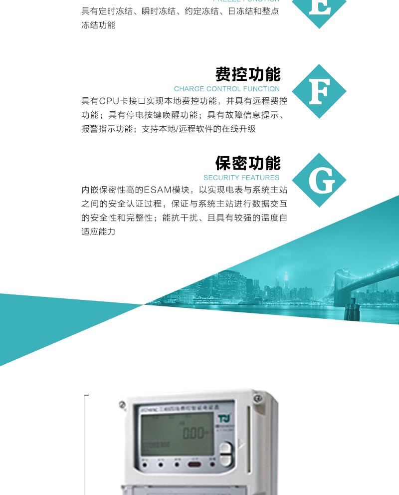深圳泰瑞捷DTZY876C-G型三相四线本地预付费智能电能表(GPRS)