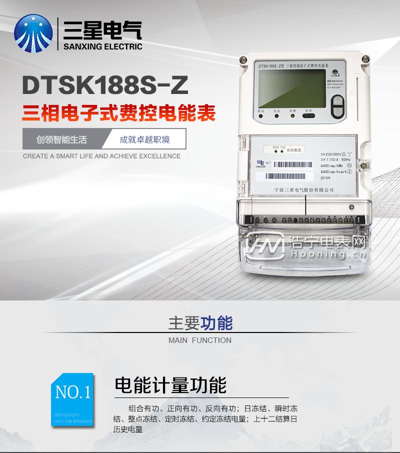 宁波三星DTSK188S-Z型三相电子式费控电能表