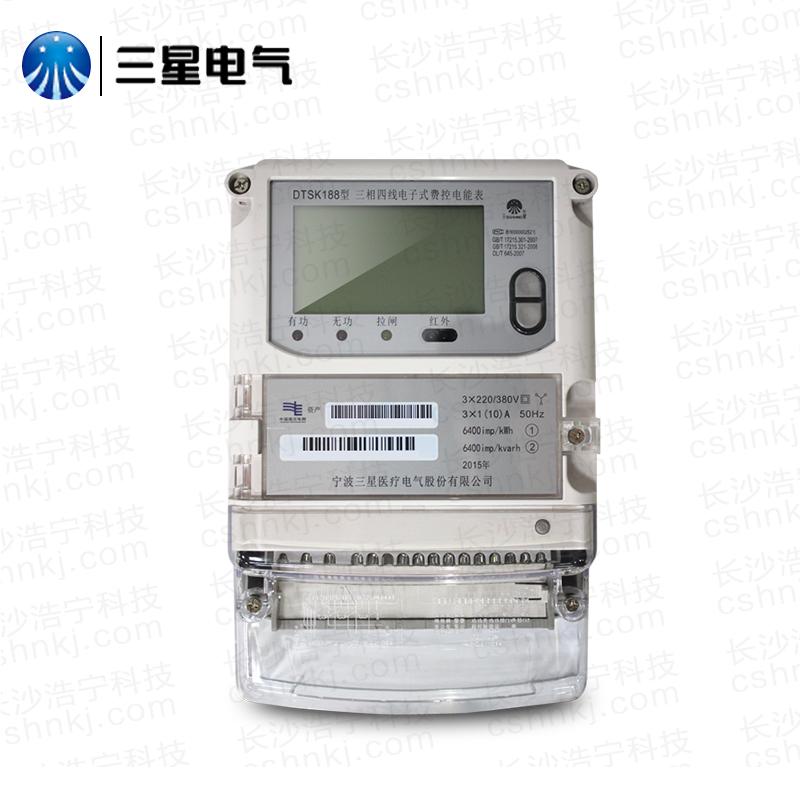 宁波三星DTSK188型三相电子式费控电能表
