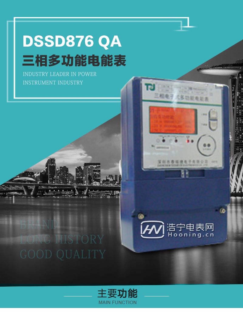 航天泰瑞捷DTSD876 QA型三相多功能电能表