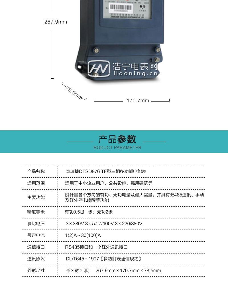 航天泰瑞捷DTSD876 TF型三相多功能电能表