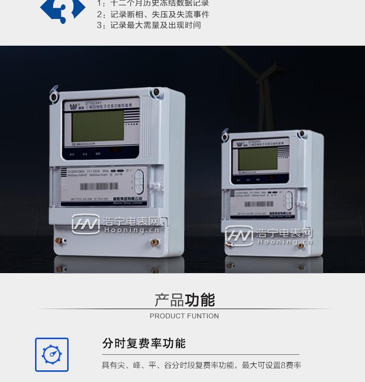 长沙威胜DTSD341-MC3 1级三相四线多功能电能表
