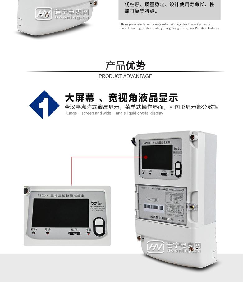 长沙威胜DSZ331智能电能表