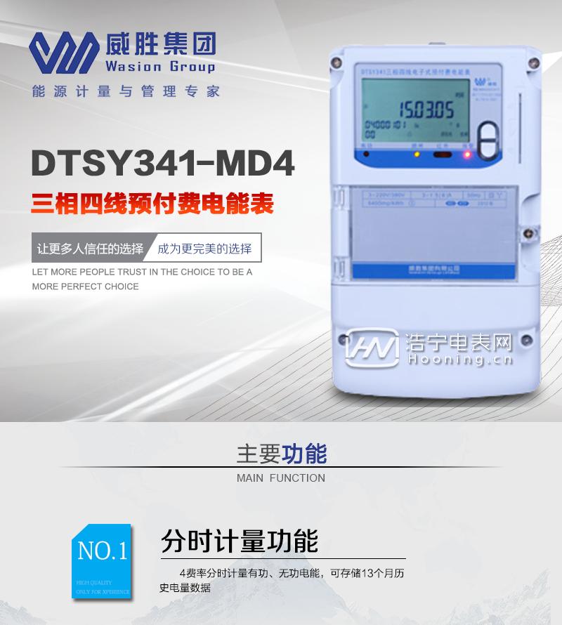 长沙威胜DTSY341-MD4三相四线预付费电能表主要功能  电能计量功能  计量参数:计量正、反向有功电量、四相限无功及分相电量。 带分时功能,最大4费率,主副两套时段,支持节假日、公休日特殊费率时段的设置 。具有尖、峰、平、谷分时段复费率功能,也可选择峰、平、谷分时段功能。 测量各相电压、电流、频率、有功功率和功率因数等瞬时量。        数据存储:可按月储存13个月的每月电量数据,可按月储存每月的总、尖、峰、平、谷电量等数据。 显示功能:液晶显示,带背光功能,可显示最近3月的每月电量数据。 防窃电功能  开盖记录功能,防止非法更改电路。 反向电量计入正向电量,用户如将电流线接反,不具有窃电作用,电表照样正向走字。 逆相序报警,用户非法接线,电表会报警,除非把线接正确,否则一直报警。 具有失压、失流、断相和反相等故障报警和的事件记录功能,防止用户非法操作电表。 预付费功能  断电控制、断电控制故障报警。  剩余电费不足时进行报警。 可配置的电费赊欠功能,保证紧急情况下用户用电不中断。 超功率报警与超功率报警次数限额。 购电事件等记录丰富,保证各项操作的可追溯。 丰富的功能卡,完成购电、参数设置、抄表、继电器检测等功能。 抄表方式  通过电表上的按键,可在液晶屏上查询到电表每月的总电量、电压、电流、功率、功率因数等数据。 通过手持红外抄表机,可读取电表的各项电量数据。  RS485通讯口,配合抄表系统,可抄读电表的各项电量数据。并支持DL/T645-2007多功能电能表通讯规约。