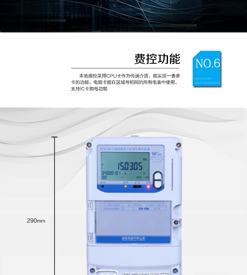 长沙威胜DTSY341-MD4三相四线预付费电能表