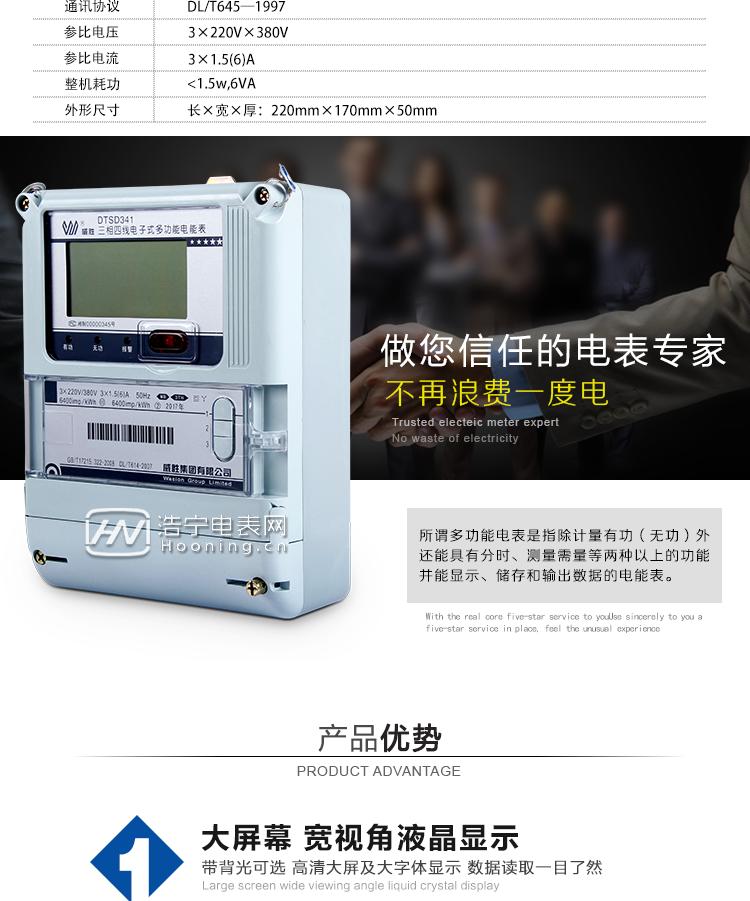 长沙威胜DTSD341-MB3 0.5S级三相四线多功能电能表