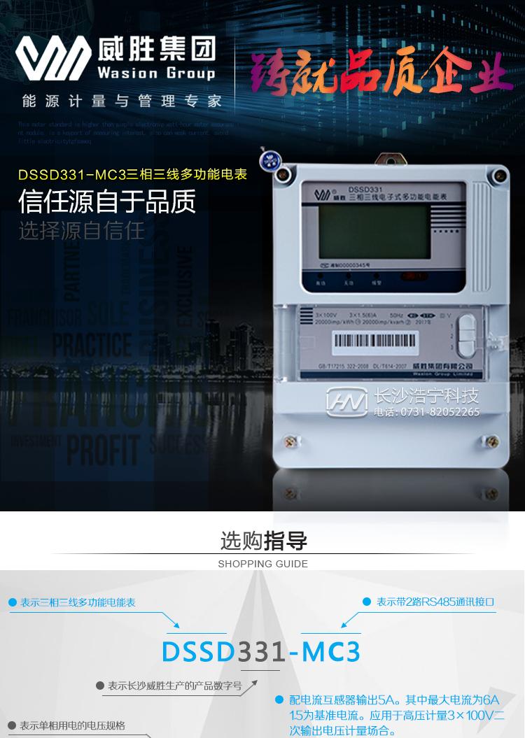 长沙威胜DSSD331-MC3 1级三相三线多功能电能表电能计量功能  ① 计量参数:可计量有功、无功、正向有功、反向有功、正向无功、反向无功、四象限无功等电量。  ② 监测参数:可监测各相电压、电流实时值,可监测三相总及A、C各相有功功率、无功功率、功率因数、相角、相位等实时参数。  ③ 分时功能:具有尖、峰、平、谷分时段复费率功能,也可选择峰、平、谷分时段功能,总之适用全国各地分时复费率要求;4费率分时计量有功电能和需量。  ④ 数据存储:可储存当前及上十二个月的用电历史电量数据,可按月储存每月的总、尖、峰、平、谷电量等数据。可储存电压、电流、正反向有功无功等电量数据。  ⑤ 显示功能:大屏幕,宽视角液晶显示,可显示最近3月的每月电量数据。。  防窃电功能  ① 开盖记录功能,防止非法更改电路。  ② 电压合格率、失压记录功能,防止用户非法取掉或截断电压接线,如已发生,可通过记录的时间核算所损失的电量,为追补电量提供依据。  ③ 失流、断相记录功能,防止用户非法短接电流接线,如已发生,可通过记录的时间核算所损失的电量,为追补电量提供依据。  ④ 电流不平衡记录:可警惕用户在电表接线的前端截取电量。  ⑤ 掉电记录功能,防止用户非法取下电表的工作电源,如已发生,可通过记录的时间核算所损失的电量,为追补电量提供依据。  ⑥ 反向电量计入正向电量,用户如将电流线接反,不具有窃电作用,电表照样正向走字。  ⑦ 逆相序报警,用户非法接线,电表会报警,除非把线接正确,否则一直报警。  以上情况如发出,电表会出现报警标志,如安装抄表系统与电表相联,抄表系统会马上出现报警。  抄表方式  ① 通过电表上的按键,可在液晶屏上查询到电表每月的总电量、电压、电流、功率、功率因数等数据。  ② 通过手持红外抄表机,可读取电表的各项电量数据。  ③ RS485通讯口和GPRS通讯口抄表,配合抄表系统,可抄读电表的各项电量数据。并支持DL/T645-1997多功能电能表通讯规约。
