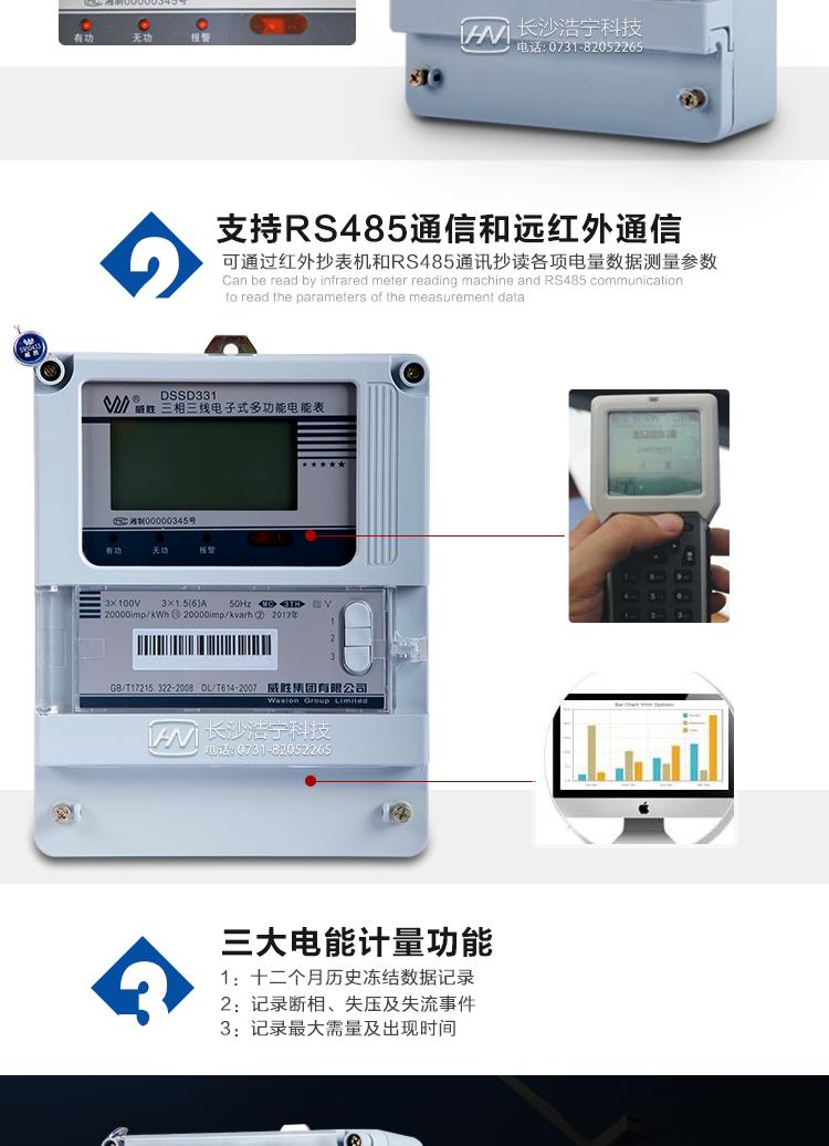 长沙威胜DSSD331-MC3 1级三相三线多功能电能表
