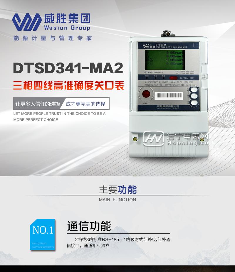 长沙威胜DTSD341-MA2 0.5S级三相四线高准确度关口表主要功能 电能计量功能 计量参数:可计量正反向有无功电量、四象限无功电量等。 监测功能:可监测各相电压、电流、有功功率、无功功率、功率因数、相角、相位等实时参数。 分时功能:分时计量正向有功电量,四象限无功电量,无功计量有2种组合,2种组合的无功电量可由4个象限的无功电量任意组合;分时计量有、无功最大需量及发生时间。 数据存储:可存储上1月到12月的每月电量数据。 可设置6类数据记录负荷曲线,容量达到20M字节,以主流文件格式存储,便于用户拷贝与分析,同时支持以太网高速下载。 一路100M自适应以太网接口,支持UDP/TCP远程抄读(DL/T645-2007或用户自定义协议),同时支持WebUI,可实时显示表计及电网的运行状态、方便用户远程设置。 显示功能:大屏幕、背光、宽视角LCD显示,丰富的状态指示和内容提示符,三套显示方案:A套:抄表结算循显,B套:状态监测数据循显,C套:全部数据(按钮翻屏);可显示最近3月的每月电量数据。 结算功能:最大12费率,主副两套时段,时钟双备份,自动纠错,最大可记录13个月历史记录,每月支持最多3次结算;四路空节点电能脉冲及LED电能脉冲输出。 防窃电功能 记录表计事件丰富,如清电量、清事件、清需量、校时、编程、校表、设置初始底度、冻结、开盖(端盖与翻盖)、电池欠压(包括RTC电池、低功耗电池)等。 记录电网事件丰富,如记录掉电、过压、失压、全失压、电压逆相序等。 双备份数据存储,具有自检和纠错功能,具有内卡、时钟、电压逆相序、电池欠压、失压、过压、失流等故障报警功能。 反向电量计入正向电量,用户如将电流线接反,不具有窃电作用,电表照样正向走字。 抄表方式 通过电表上的按键,可在液晶屏上查询到电表每月的总电量、电压、电流、功率、功率因数等数据。 通过手持红外抄表机,可读取电表的各项电量数据。 双RS485通讯口抄表,配合抄表系统,可抄读电表的各项电量数据。并支持DL/T645-1997和DL/T645-2007多功能电能表通讯规约,及modbus规约。