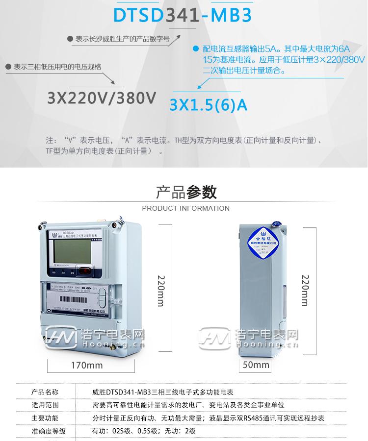 长沙威胜DTSD341-MB3 0.2S级三相四线多功能电能表