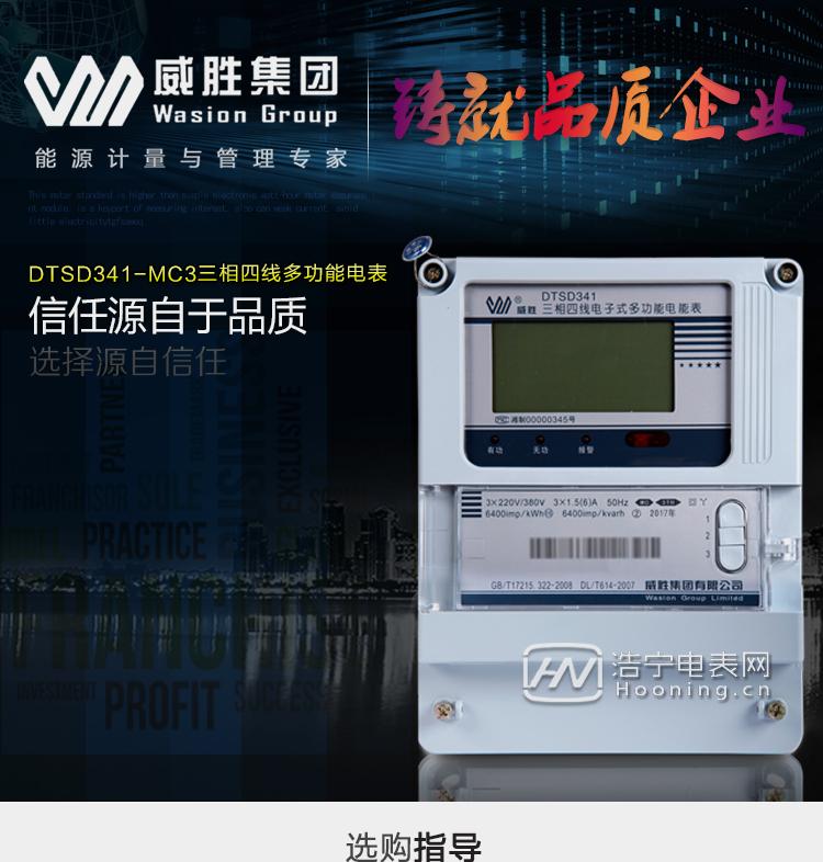 长沙威胜DTSD341-MC3 0.5S级 1级三相四线多功能电能表电能计量功能 计量参数:可计量有功、无功、正向有功、反向有功、正向无功、反向无功、四象限无功等电量。 监测参数:可监测各相电压、电流实时值,可监测三相总及A、C各相有功功率、无功功率、功率因数、相角、相位等实时参数。 分时功能:具有尖、峰、平、谷分时段复费率功能,也可选择峰、平、谷分时段功能,总之适用全国各地分时复费率要求;4费率分时计量有功电能和需量。 数据存储:可储存当前及上十二个月的用电历史电量数据,可按月储存每月的总、尖、峰、平、谷电量等数据。可储存电压、电流、正反向有功无功等电量数据。 显示功能:大屏幕,宽视角液晶显示,可显示最近3月的每月电量数据。。  防窃电功能 开盖记录功能,防止非法更改电路。 电压合格率、失压记录功能,防止用户非法取掉或截断电压接线,如已发生,可通过记录的时间核算所损失的电量,为追补电量提供依据。 失流、断相记录功能,防止用户非法短接电流接线,如已发生,可通过记录的时间核算所损失的电量,为追补电量提供依据。 电流不平衡记录:可警惕用户在电表接线的前端截取电量。 掉电记录功能,防止用户非法取下电表的工作电源,如已发生,可通过记录的时间核算所损失的电量,为追补电量提供依据。  反向电量计入正向电量,用户如将电流线接反,不具有窃电作用,电表照样正向走字。 逆相序报警,用户非法接线,电表会报警,除非把线接正确,否则一直报警。 以上情况如发出,电表会出现报警标志,如安装抄表系统与电表相联,抄表系统会马上出现报警。 抄表方式 通过电表上的按键,可在液晶屏上查询到电表每月的总电量、电压、电流、功率、功率因数等数据。 通过手持红外抄表机,可读取电表的各项电量数据。  RS485通讯口和GPRS通讯口抄表,配合抄表系统,可抄读电表的各项电量数据。并支持DL/T645-1997多功能电能表通讯规约。