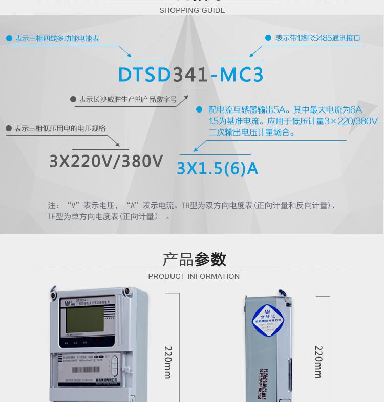 长沙威胜DTSD341-MC3 0.5S级 1级三相四线多功能电能表