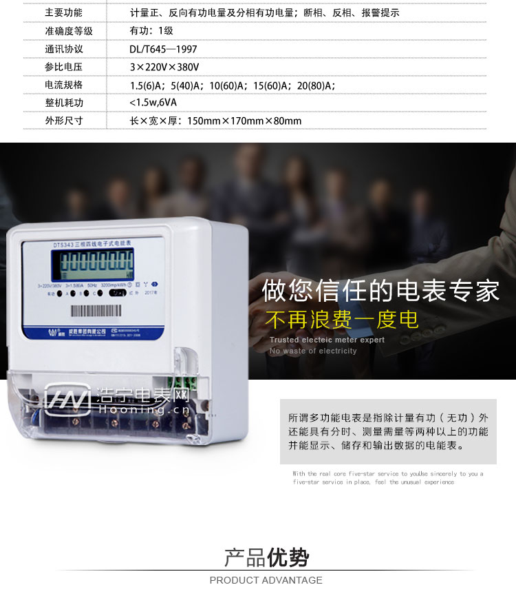 长沙威胜DTS343-3三相四线电子式有功电能表