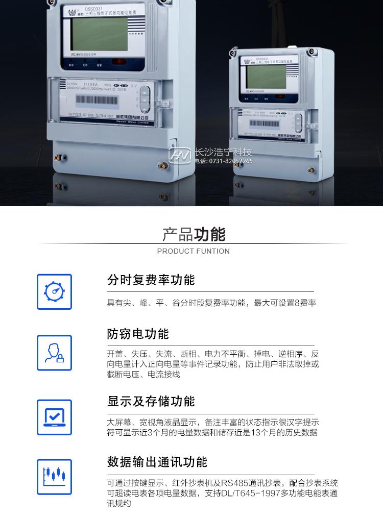 长沙威胜DSSD331-MC3 0.5S级三相三线多功能电能表