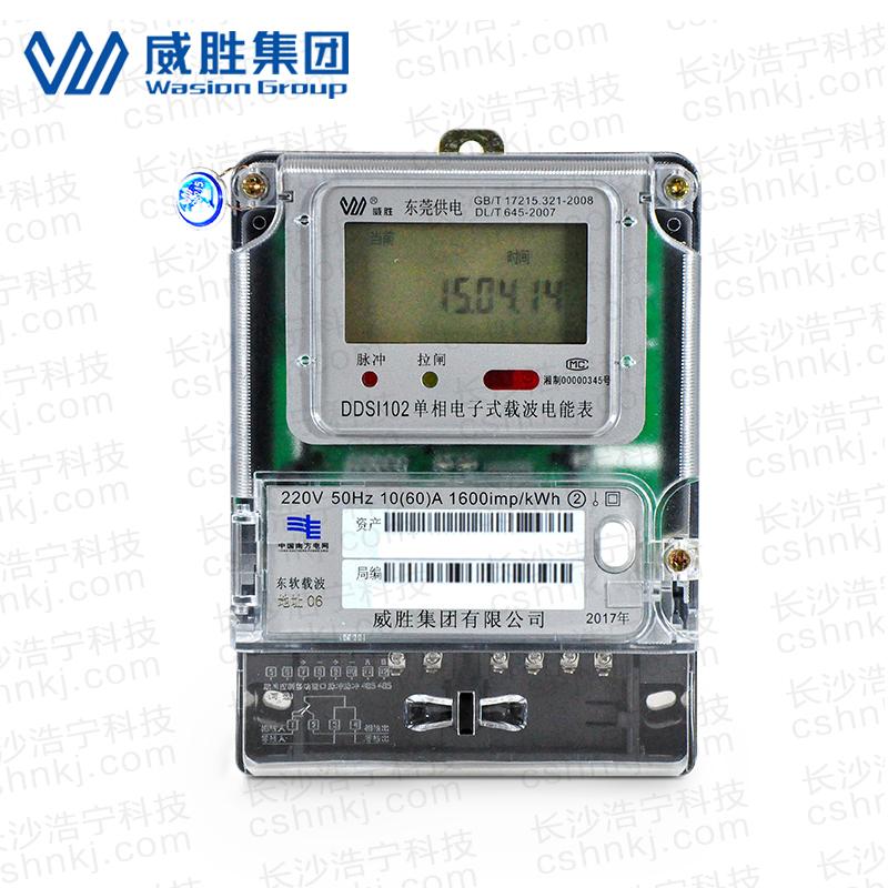 长沙威胜DDSI102-Z2单相电子式载波电能表