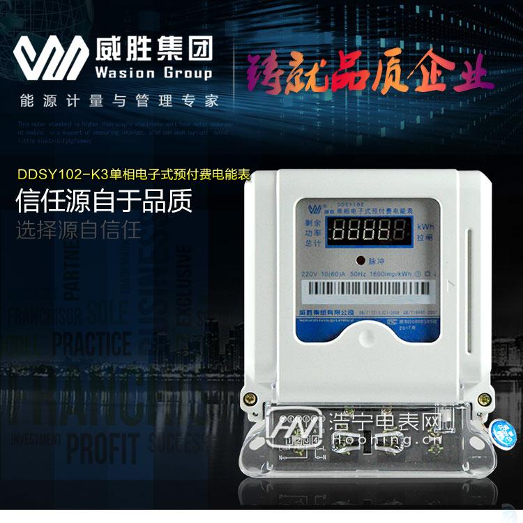 长沙威胜DDSY102-K3单相电子式预付费电能表电能计量功能  计量参数:单相有功电能计量功能,反向电量计入正向总电量,正向、反向分别累计,组合有功总电能为正向电量加反向电量。  显示功能:采用LCD显示当前总用电量,显示位数为4位整数+1位小数。  防窃电功能  反向电量计入正向电量,用户如将电流线接反,不具有窃电作用,电表照样正向走字。  具有报警跳闸和预付电量功能、超功率报警跳闸功能、赊电功能。 预付费功能  配套IC卡预付费管理系统,提供报警跳闸和预付电量功能、超功率报警跳闸功能、赊电功能。  采用具有硬件逻辑加密功能的IC卡作为数据传输介质,接口电路具有防电气短路的措施,安全可靠。  一表一卡多重动态加密,保证用户安全使用。到达报警电量时,LED高频闪烁同时跳闸断电(可设定),超负荷自动断电;具有过零电量的赊电功能(可设定)。 抄表方式  通过手持红外抄表机,可读取电表的各项电量数据。  RS485通讯口抄表,配合抄表系统,可抄读电表的各项电量数据。并支持DL/T645-2007多功能电能表通讯规约。