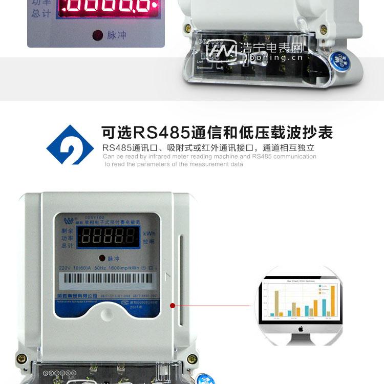 长沙威胜DDSY102-K3单相电子式预付费电能表