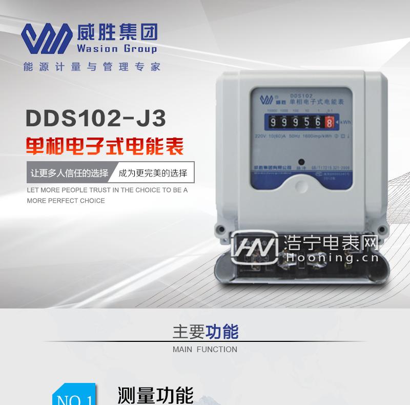 长沙威胜DDS102-J3单相电子式电能表(计度器显示)主要功能  电能计量功能  计量参数:单相有功电能双向计量,反向电量计入正向。  显示功能:采用计度器显示当前总用电量。  瞬时冻结及其实践记录功能。  防窃电功能  反向电量计入正向电量,用户如将电流线接反,不具有窃电作用,电表照样正向走字。  采用线性电源,能防止电网中高频谐波损坏电能表。  具有冻结和报警功能。  以上情况如发出,电表会出现报警标志,如安装抄表系统与电表相联,抄表系统会马上出现报警。  抄表方式  通过手持红外抄表机,可读取电表的各项电量数据。  RS485通讯口抄表,配合抄表系统,可抄读电表的各项电量数据。并支持DL/T645-1997和DL/T645-2007多功能电能表通讯规约。