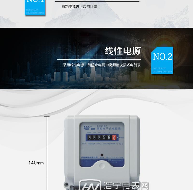 长沙威胜DDS102-J3单相电子式电能表(计度器显示)