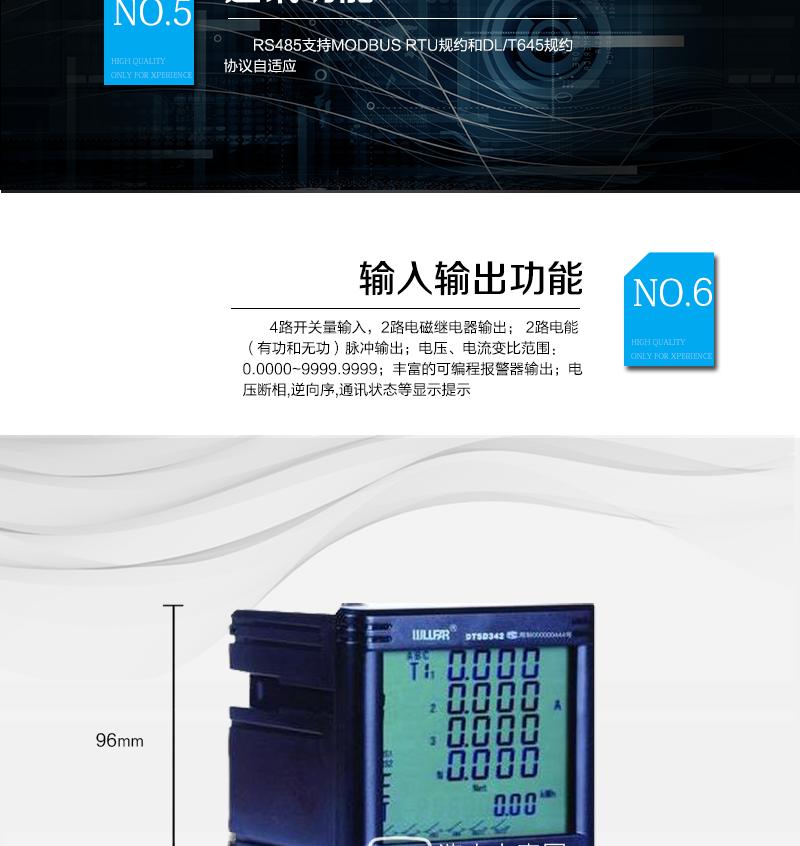 长沙威胜DTSD342-9Z多功能智能谐波表