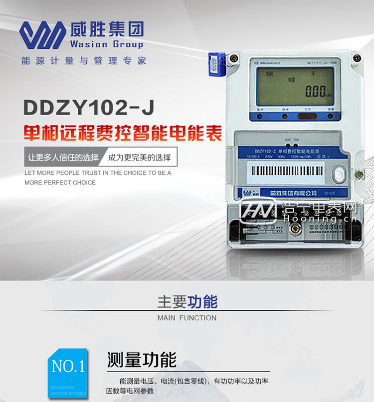 长沙威胜DDZY102-J单相远程费控智能电能表(09标准)主要功能  1、计量功能:具有正、反向及组合有功电能的计量功能,组合有功电能可由正反向有功电能进行选择性组合。  2、分时计量计费功能:支持尖、峰、平、谷四个费率,全年可设置2个年时区,24小时内至少可以设置14个时段。  3、结算功能:一个月最多可设置3个结算点进行结算,最大可记录最近12次结算的历史数据(包含各分费率的正、反向有功电能)。  4、测量功能:能测量电压、电流(包含零线),有功功率以及功率因数等电网参数。  5、事件记录功能:具有记录编程、开上盖、掉电、校时、跳闸等事件发生的时刻以及事件发生时电能表状态;具有冻结和报警功能  6、用户界面:采用大屏幕汉显LCD,配合丰富的提示标识;具有背光抄表查询功能;显示内容可通过按键进行切换,显示项目可以通过通信进行灵活配置。  7、基本配置:RS-485和远红外通讯接口各1路,各物理通讯端口相互独立;  8、可选配置:载波通讯,微功率无线通讯接口。  9、费控功能:电能表不带IC卡口,支持通信 远程拉合闸。