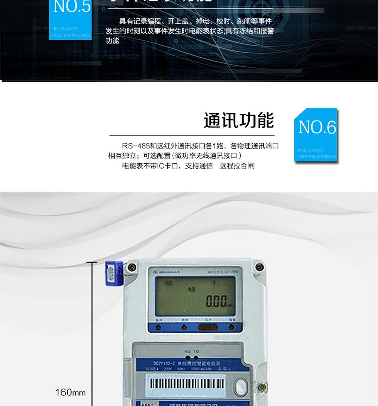 长沙威胜DDZY102-J单相远程费控智能电能表(09标准)