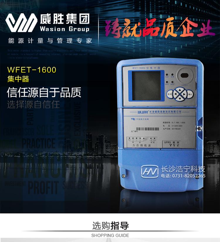 长沙威胜WFET-1600集中器主要功能  支持GPRS、CDMA、PSTN、光纤、以太网络等上行通信方式及电力载波、RF无线通信、RS-485 等各种下行通信方式。上下行通信模块化设计,可进行现场更换,使用方便。 可按各种需求进行多项电表数据的抄表和存储,最大可保存取1024块电能表的数据,停电后数据可保存10年不丢失。 可远程设置各项参数和控制用户电表用电情况。 设备维护支持U盘、本地和远程程序升级,维护工作简单快捷。 设备密码保护,可防止非授权人员操作。 重点用户监测,可及时发现异常用电情况,为防窃电提供分析依据。 故障自诊断功能、防过压损坏功能,确保设备工作稳定可靠。