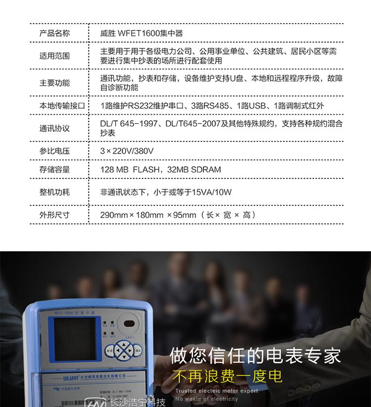 长沙威胜WFET-1600集中器