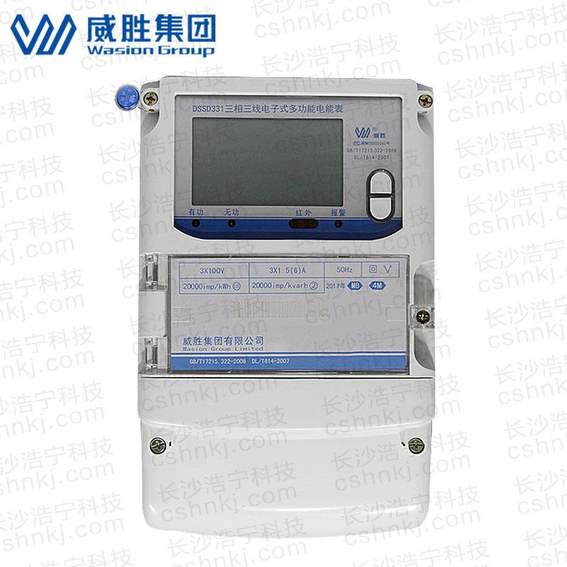 长沙威胜DSSD331-MB4 0.2S级三相三线网络多功能电能表
