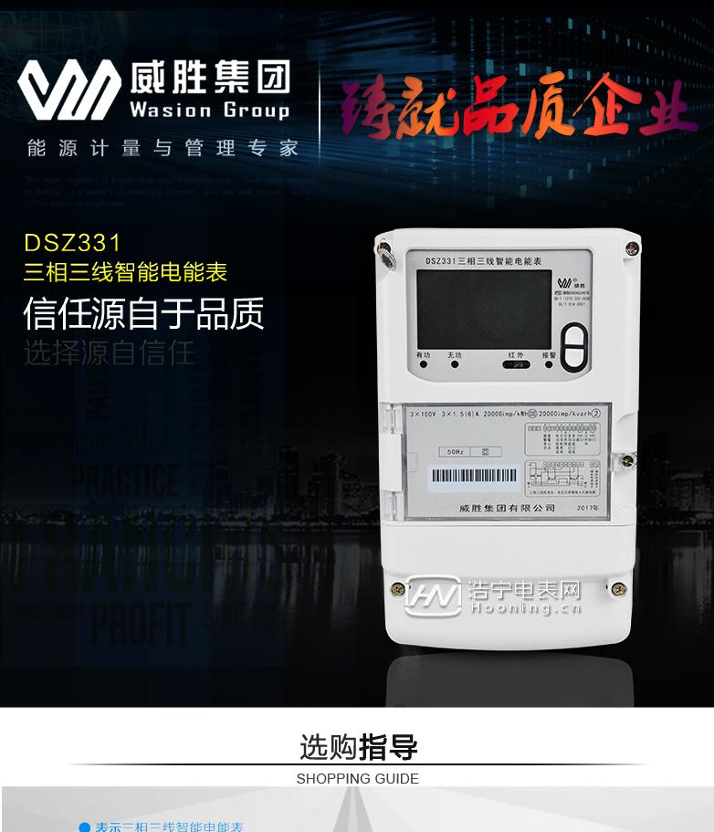 长沙威胜DSZ331三相三线智能电能表  电能计量功能    计量参数:可计量有功、无功、正向有功、反向有功、正向无功、反向无功、四象限无功等电量。    监测参数:可监测各相电压、电流实时值,可监测三相总及A、B、C各相有功功率、无功功率、功率因数、相角、相位等实时参数。    分时功能:分时计量正反向有功电量、四象限无功电量及最大需量;具有尖、峰、平、谷分时段复费率功能,也可选择峰、平、谷分时段功能,总之适用全国各地分时复费率要求。    数据存储:可按月储存13个月的每月电量数据,可按月储存每月的总、尖、峰、平、谷电量等数据。可储存电压、电流、正反向有功无功电量数据。    具有6类负荷曲线记录功能。    显示功能:宽视角、大屏幕液晶显示,具有丰富的状态指示与汉字辅助提示信息;可显示最近3月的每月电量数据。    防窃电功能    开盖记录功能,防止非法更改电路。    开接线盖功能,防止非法更改电表接线。    电压合格率、失压记录功能,防止用户非法取掉或截断电压接线,如已发生,可通过记录的时间核算所损失的电量,为追补电量提供依据。    失流、断相记录功能,防止用户非法短接电流接线,如已发生,可通过记录的时间核算所损失的电量,为追补电量提供依据。    电流不平衡记录:可警惕用户在电表接线的前端截取电量。    掉电记录功能,防止用户非法取下电表的工作电源,如已发生,可通过记录的时间核算所损失的电量,为追补电量提供依据。    反向电量计入正向电量,用户如将电流线接反,电表照样正向走字,不具有窃电作用。    逆相序报警,用户非法接线,电表会报警,除非把线接正确,否则一直报警    抄表方式    通过电表上的按键,可在液晶屏上查询到电表每月的总电量、电压、电流、功率、功率因数等数据。    通过手持红外抄表机,可读取电表的各项电量数据。    双RS485通讯口抄表,配合抄表系统,可抄读电表的各项电量数据。并支持DL/T645-2007多功能电能表通讯规约。