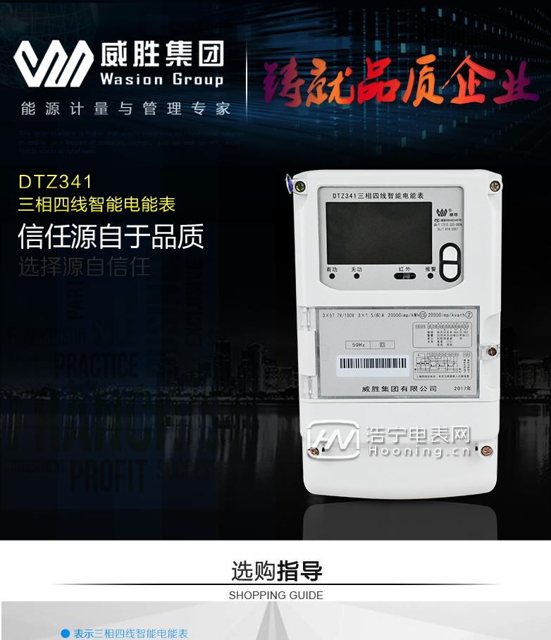 长沙威胜DTZ341三相四线智能电能表电能计量功能  计量参数:可计量有功、无功、正向有功、反向有功、正向无功、反向无功、四象限无功等电量。  监测参数:可监测各相电压、电流实时值,可监测三相总及A、B、C各相有功功率、无功功率、功率因数、相角、相位等实时参数。  分时功能:分时计量正反向有功电量、四象限无功电量及最大需量;具有尖、峰、平、谷分时段复费率功能,也可选择峰、平、谷分时段功能,总之适用全国各地分时复费率要求。  数据存储:可按月储存13个月的每月电量数据,可按月储存每月的总、尖、峰、平、谷电量等数据。可储存电压、电流、正反向有功无功电量数据。  具有6类负荷曲线记录功能。  显示功能:宽视角、大屏幕液晶显示,具有丰富的状态指示与汉字辅助提示信息;可显示最近3月的每月电量数据。  防窃电功能  开盖记录功能,防止非法更改电路。  开接线盖功能,防止非法更改电表接线。  电压合格率、失压记录功能,防止用户非法取掉或截断电压接线,如已发生,可通过记录的时间核算所损失的电量,为追补电量提供依据。  失流、断相记录功能,防止用户非法短接电流接线,如已发生,可通过记录的时间核算所损失的电量,为追补电量提供依据。  电流不平衡记录:可警惕用户在电表接线的前端截取电量。  掉电记录功能,防止用户非法取下电表的工作电源,如已发生,可通过记录的时间核算所损失的电量,为追补电量提供依据。  反向电量计入正向电量,用户如将电流线接反,电表照样正向走字,不具有窃电作用。  逆相序报警,用户非法接线,电表会报警,除非把线接正确,否则一直报警  抄表方式  通过电表上的按键,可在液晶屏上查询到电表每月的总电量、电压、电流、功率、功率因数等数据。  通过手持红外抄表机,可读取电表的各项电量数据。  双RS485通讯口抄表,配合抄表系统,可抄读电表的各项电量数据。并支持DL/T645-2007多功能电能表通讯规约。