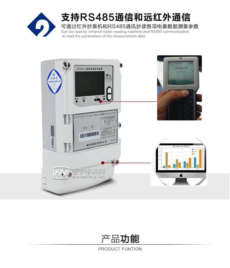 长沙威胜DTZ341三相四线智能电能表