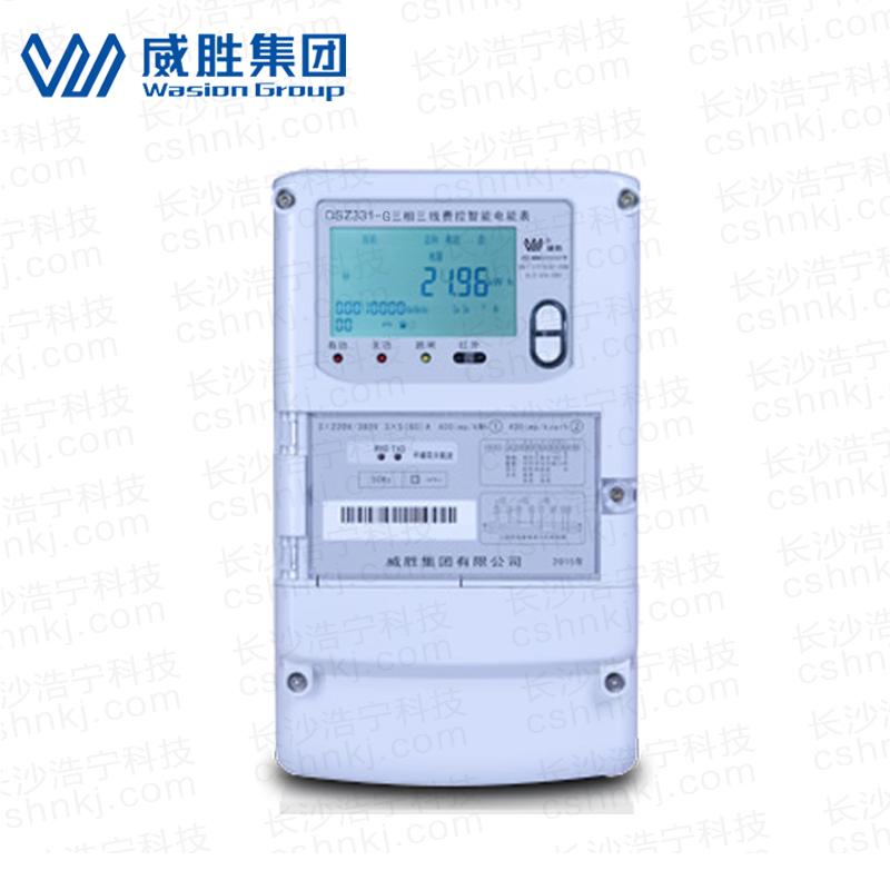 长沙威胜DSZY331-G三相三线远程(无线)费控智能电能表