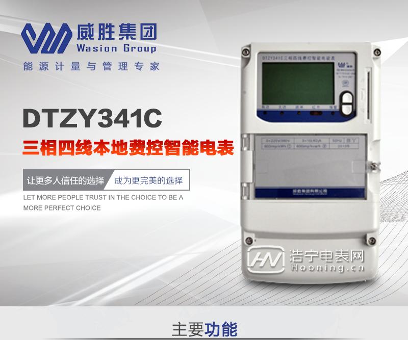 长沙威胜DTZY341C三相三线本地费控智能电能表主要功能  电能计量功能  计量参数:可计量有功、无功、正向有功、反向有功、正向无功、反向无功、四象限无功等电量。 监测参数:可监测各相电压、电流实时值,可监测三相总及A、B、C各相有功功率、无功功率、功率因数、相角、相位等实时参数。 分时功能:分时计量正反向有功电量、四象限无功电量及最大需量;具有尖、峰、平、谷分时段复费率功能,也可选择峰、平、谷分时段功能,总之适用全国各地分时复费率要求。 数据存储:可按月储存13个月的每月电量数据,可按月储存每月的总、尖、峰、平、谷电量等数据。可储存电压、电流、正反向有功无功电量数据。 具有6类负荷曲线记录功能。 显示功能:宽视角、大屏幕液晶显示,具有丰富的状态指示与汉字辅助提示信息;可显示最近3月的每月电量数据。 防窃电功能  开盖记录功能,防止非法更改电路。 开接线盖功能,防止非法更改电表接线。 电压合格率、失压记录功能,防止用户非法取掉或截断电压接线,如已发生,可通过记录的时间核算所损失的电量,为追补电量提供依据。 失流、断相记录功能,防止用户非法短接电流接线,如已发生,可通过记录的时间核算所损失的电量,为追补电量提供依据。 电流不平衡记录:可警惕用户在电表接线的前端截取电量。 掉电记录功能,防止用户非法取下电表的工作电源,如已发生,可通过记录的时间核算所损失的电量,为追补电量提供依据。 反向电量计入正向电量,用户如将电流线接反,不具有窃电作用,电表照样正向走字。 逆相序报警,用户非法接线,电表会报警,除非把线接正确,否则一直报警。 监测电表运行状态,实时主动上报窃电、非法操作和故障报警信息。 费控功能  采用双RS-485进行数据通信,带IC卡口,支持本地拉合闸功能。  费控管理功能  一户(表)配套一张电卡,用户购电直接用电卡购电,方便操作管理。 可通过远程对电能表进行远程拉、合闸控制和时段等参数设置,进而对用户的用电实施远程管理。 能实现自动扣费缴费的功能和欠费跳闸等功能,当电表的电费不足时可以通过远程报警,没有电费时通过远程跳闸停电,操作管理十分方便。 抄表方式  通过电表上的按键,可在液晶屏上查询到电表每月的总电量、电压、电流、功率、功率因数等数据。 通过手持红外抄表机,可读取电表的各项电量数据。 双RS485通讯口抄表,配合抄表系统,可抄读电表的各项电量数据。并支持DL/T645-2007多功能电能表通讯规约。