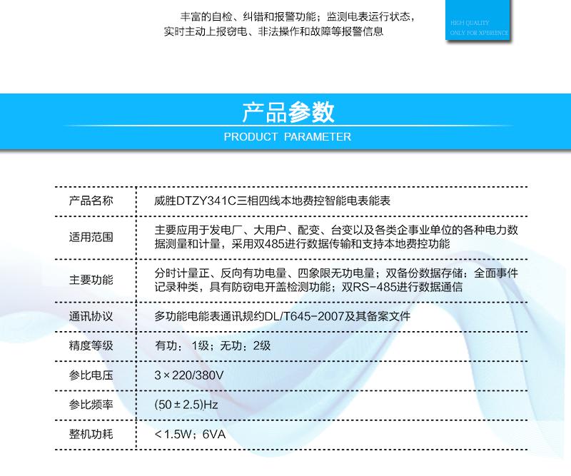 长沙威胜DTZY341C三相三线本地费控智能电能表