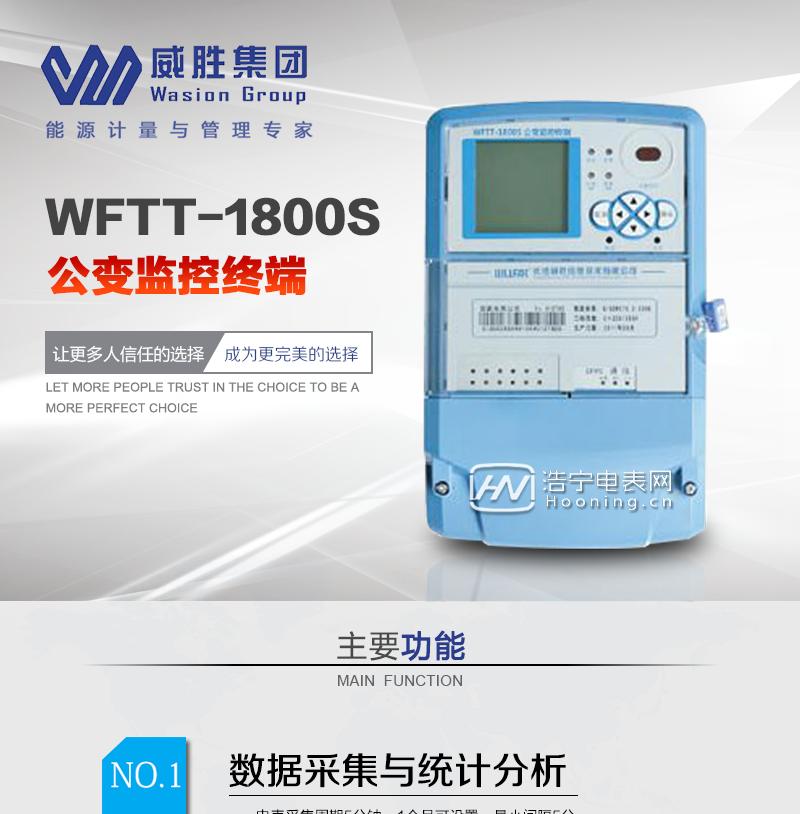 长沙威胜WFTT-1800S公变监控终端主要特点  长沙威胜WFTT-1800S公变监控终端具有计量精度高、可靠性高、存储容量大、开放性好、性能价格比高等特点,可用于电网配电变压器监控,是配电、用电管理监控系统的理想配套产品。  主要功能  无线远程通信;           状态检测与告警; 电能量计量;               数据采集与统计分析; 远程升级;                  电压监测; 谐波分析;                  远程控制; 无功补偿控制;           直流模拟量检测; 安全管理和用户权。