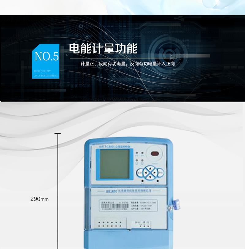 长沙威胜WFTT-1800S公变监控终端