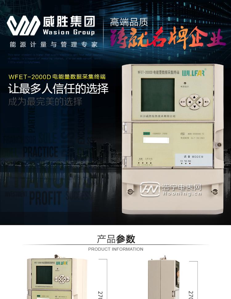 长沙威胜WFET-2000D电能量数据采集终端支持4路抄表RS-485接口,每路可接入16只以上电表,总共可接入64只以上电表。  支持2路10/100M自适应以太网络,1路话音拨号MODEM,1路音频专线MODEM(选配),1路上传RS-485(与第1路抄表RS-485复用),GPRS无线通信模块(选配,此时不能配拨号MODEM和专线MODEM)。  本地RS-485维护口。  支持WF102规约、DL/T 719-2000(IEC60870-5-102)规约和其它地区/公司扩展版本以及MODBUS规约,可同时与多个主站系统以不同规约进行通信支持DL /T 645-97(07)、兰吉尔ZD/ZQ/ZU、ABB alpha、ACTARIS、DLMS、EDMI、ELSTER、EMAIL、IEC1107、ION、ISKRA、MODBUS、威胜、浙江、等电表规 约,每路RS-485通道可接入多种不同规约电表。  支持总电量、分时电量、象限无功、最大需量、瞬时电压/电流/功率/功率/因数、失压、上月底码、上月需量、负荷曲线等数据采集。  各数据采集周期1分钟~24小时可调。  64块表的电量数据15分钟采集间隔可保存30天,其他数据120分钟采集间隔可保存30天。  160×160点阵式LCD,LED背光,全中文菜单式操作,6个按键,操作简单。  可选配SD数据接口和USB接口,可用于数据备份和升级维护。  可选配4路遥信(无源)输入,2路告警输出功能。  程序、参数远程升级和维护功能,方便终端远程维护和功能升级。  MODEM模块故障自检测和恢复功能,有效提高通信的可靠性。  终端事件记录功能,便于终端运行维护管理。