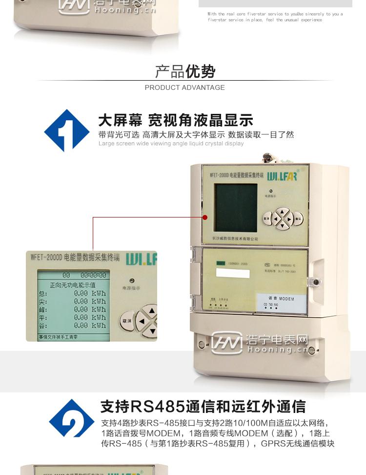 长沙威胜WFET-2000D电能量数据采集终端